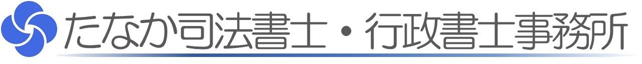 島根県江津市、浜田市の相続・遺言・登記に対応「たなか司法書士・行政書士事務所」